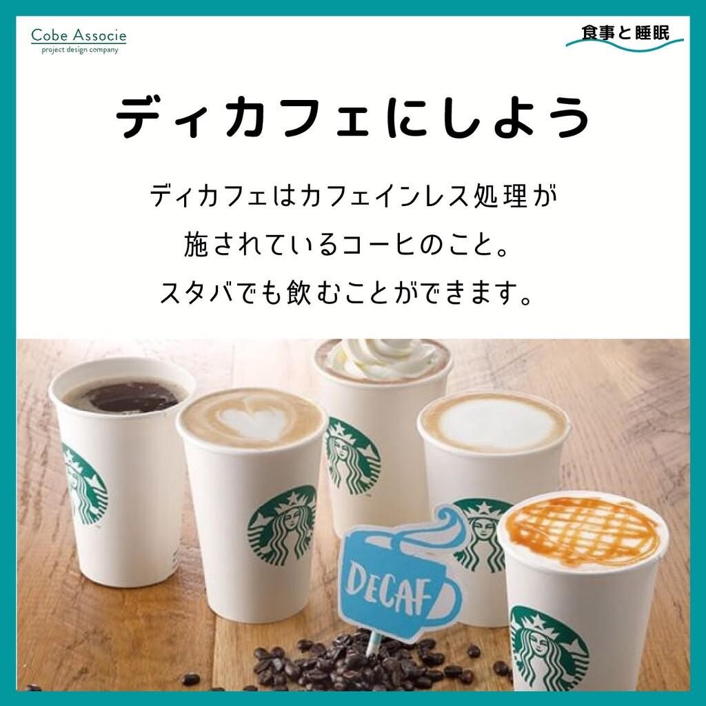 ディカフェはカフェインレス処理が 施されているコーヒのこと。 スタバでも飲むことができます。 ...