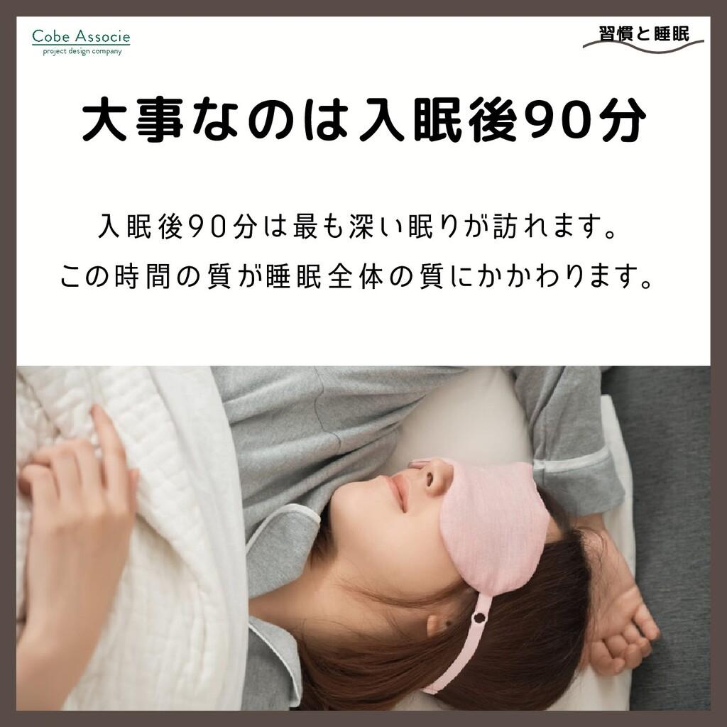 入眠後90分は最も深い眠りが訪れます。 この時間の質が睡眠全体の質にかかわります。 大事なのは...