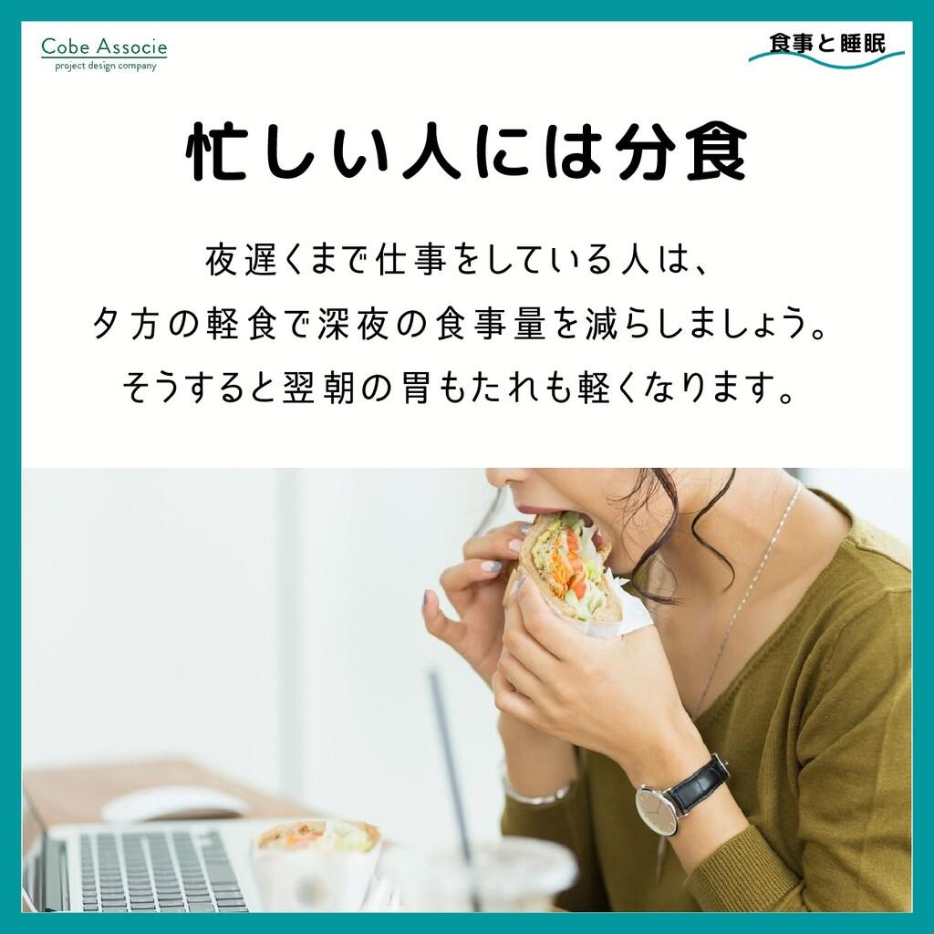 夜遅くまで仕事をしている人は、 夕方の軽食で深夜の食事量を減らしましょう。 そうすると翌朝の胃...