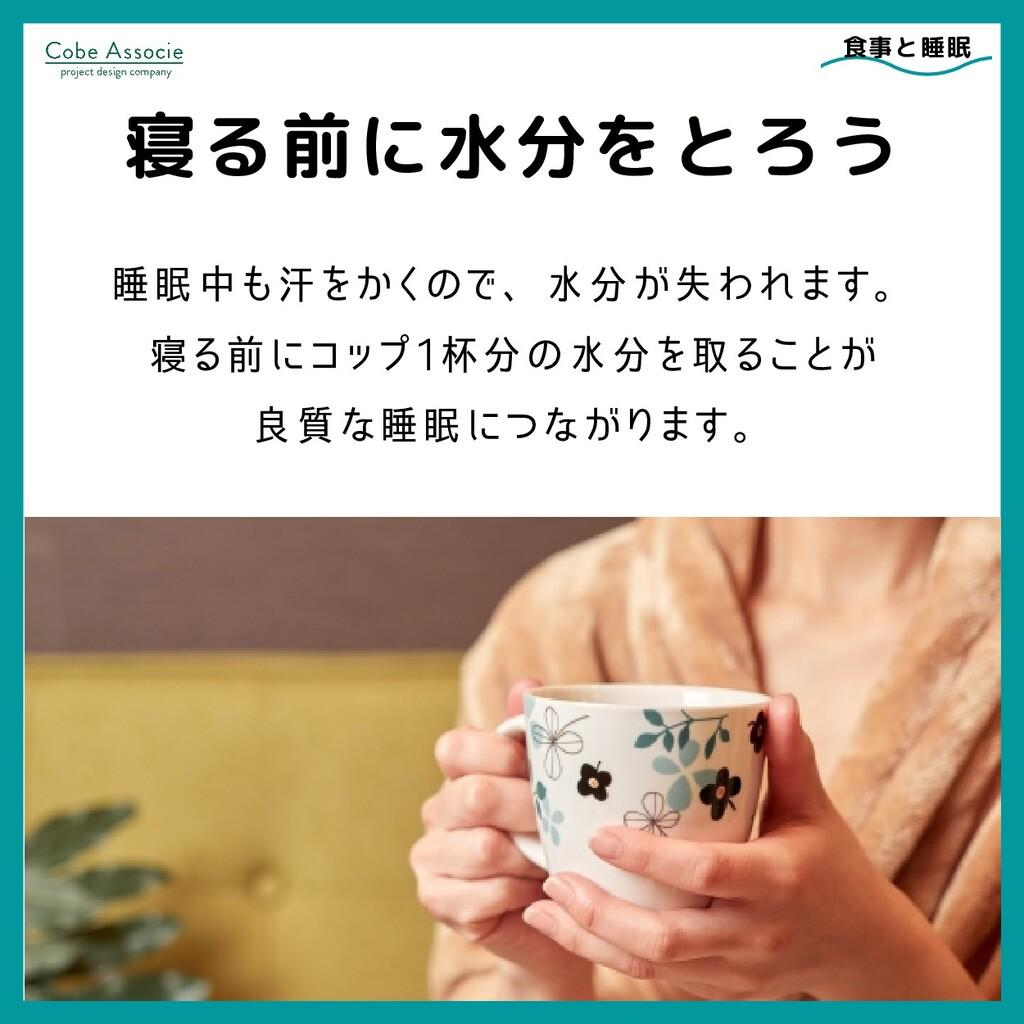 睡眠中も汗をかくので、水分が失われます。 寝る前にコップ1杯分の水分を取ることが 良質な睡眠に...
