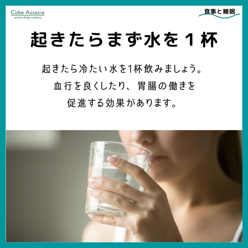 起きたら冷たい水を1杯飲みましょう。 血行を良くしたり、胃腸の働きを 促進する効果があります。...