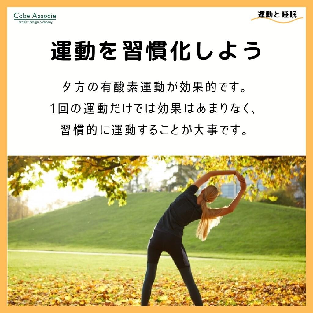 夕方の有酸素運動が効果的です。 1回の運動だけでは効果はあまりなく、 習慣的に運動することが大...