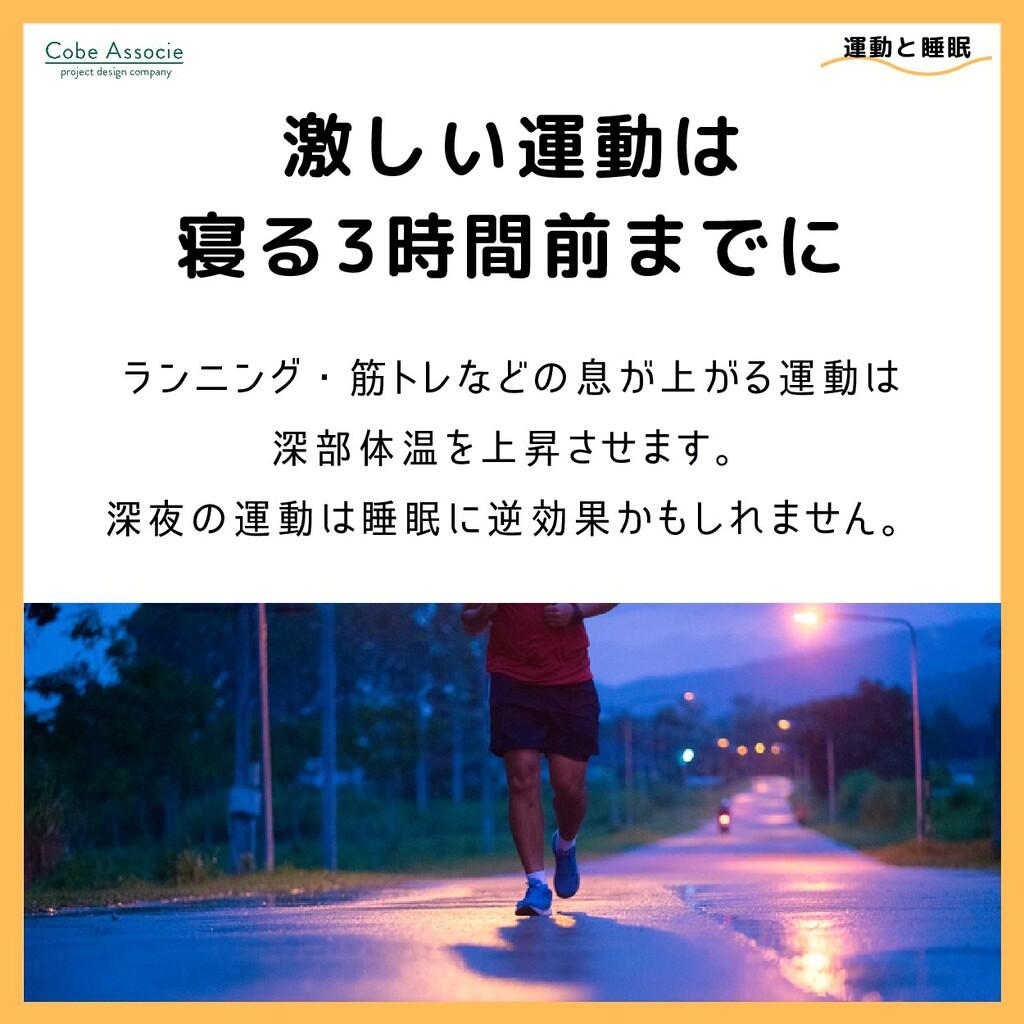 ランニング・筋トレなどの息が上がる運動は 深部体温を上昇させます。 深夜の運動は睡眠に逆効果か...