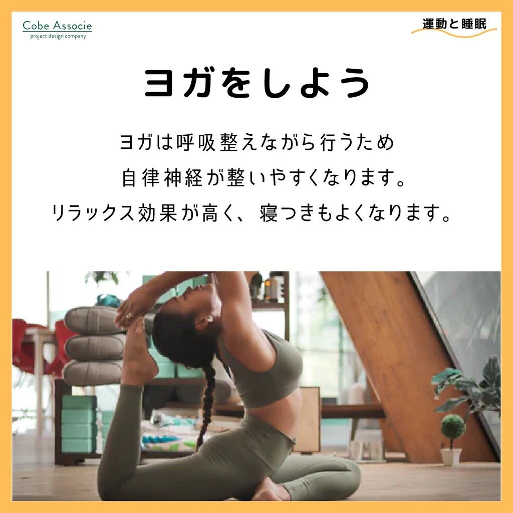ヨガは呼吸整えながら行うため  自律神経が整いやすくなります。 リラックス効果が高く、寝つきも...