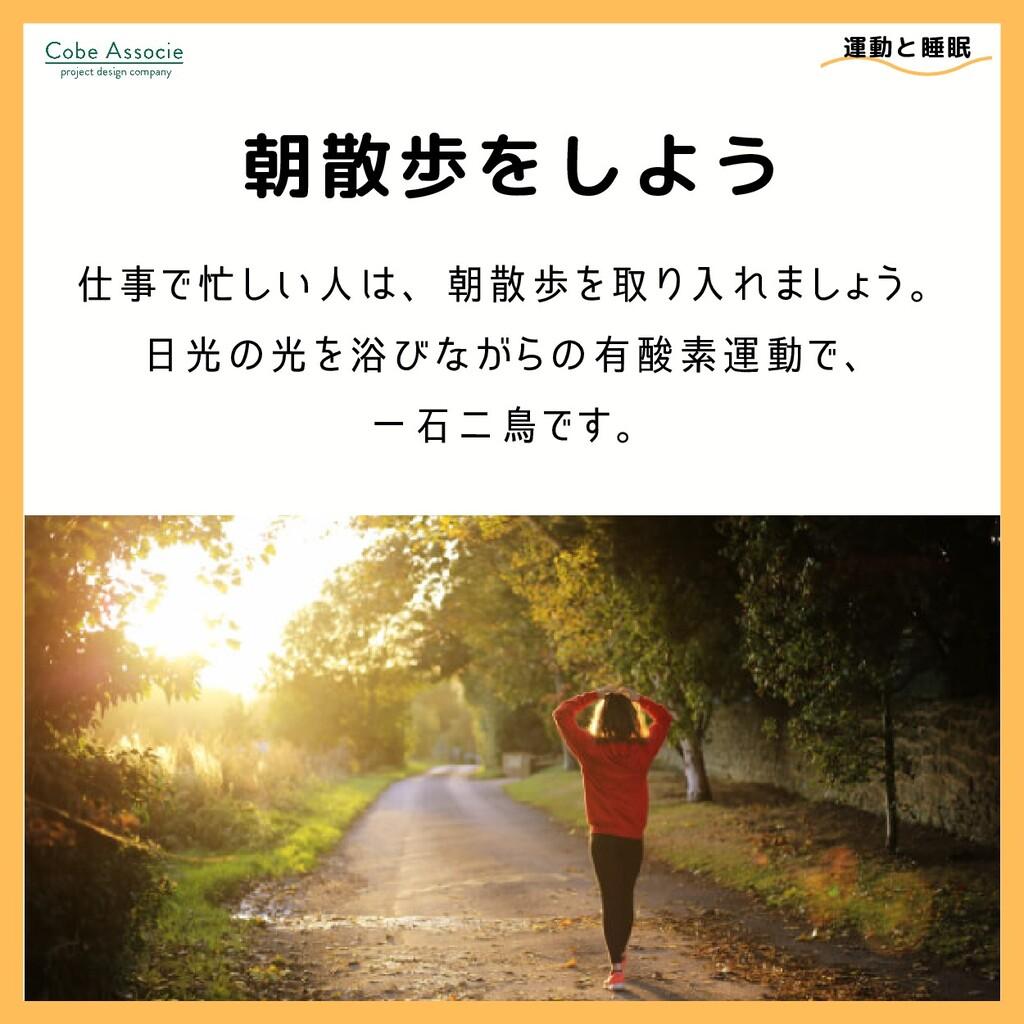 仕事で忙しい人は、朝散歩を取り入れましょう。 日光の光を浴びながらの有酸素運動で、 一石二鳥で...