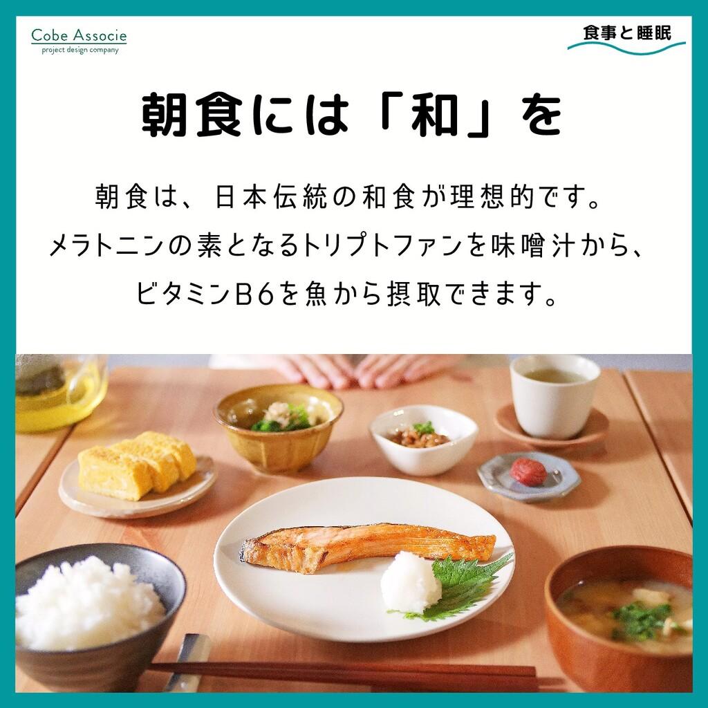 朝食は、日本伝統の和食が理想的です。 メラトニンの素となるトリプトファンを味噌汁から、 ビタミ...