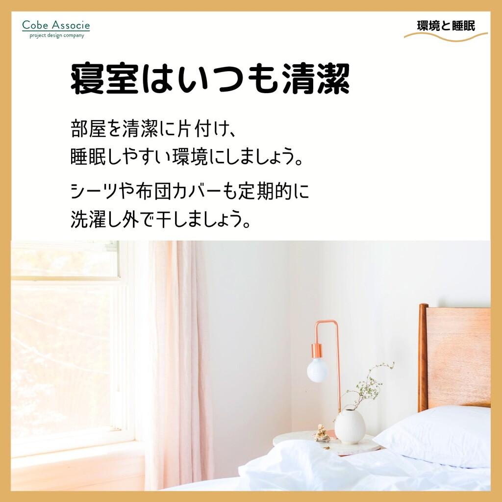 環境と睡眠 寝室はいつも清潔 部屋を清潔に片付け、 睡眠しやすい環境にしましょう。 シーツや布...