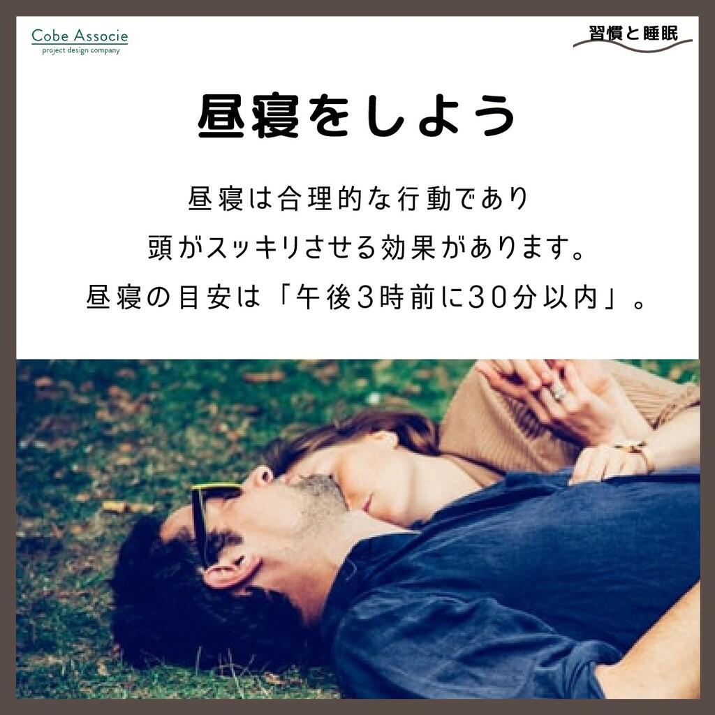 昼寝は合理的な行動であり  頭がスッキリさせる効果があります。  昼寝の目安は「午後3時前に3...