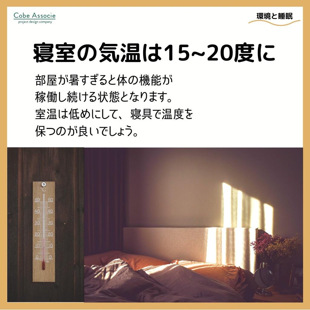 寝室の気温は15~20度に 部屋が暑すぎると体の機能が 稼働し続ける状態となります。 室温は低...