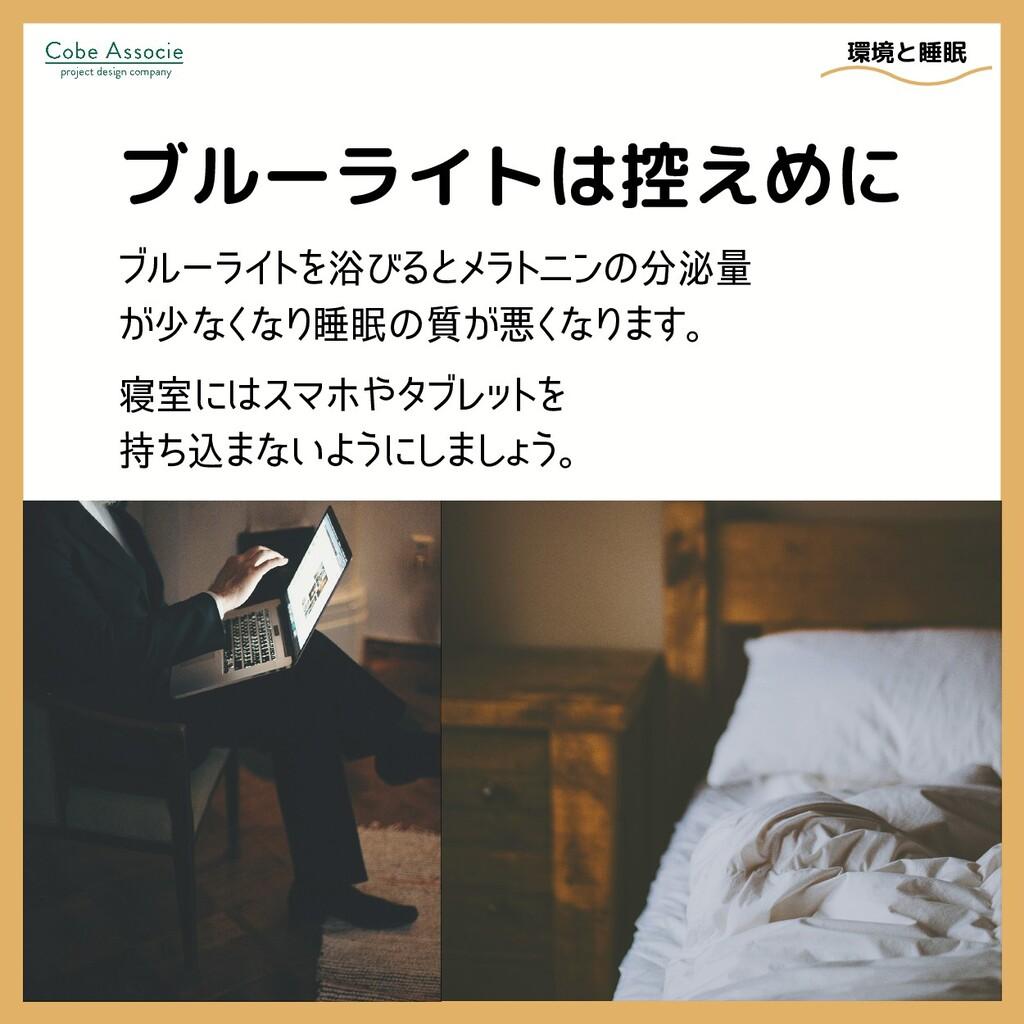 ブルーライトは控えめに ブルーライトを浴びるとメラトニンの分泌量 が少なくなり睡眠の質が悪くな...