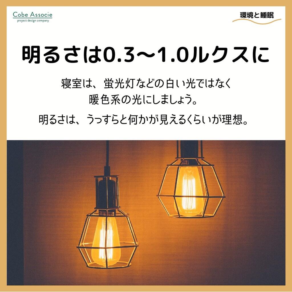 明るさは0.3〜1.0ルクスに 寝室は、蛍光灯などの白い光ではなく 暖色系の光にしましょう。 ...