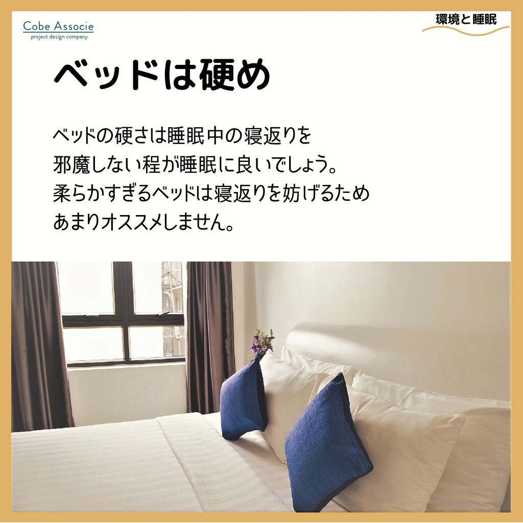 ベッドは硬め ベッドの硬さは睡眠中の寝返りを 邪魔しない程が睡眠に良いでしょう。 柔らかすぎる...