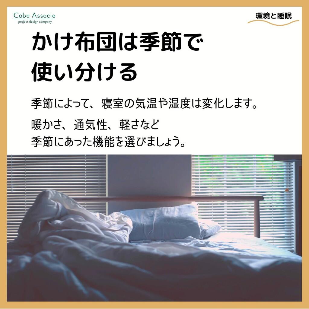 かけ布団は季節で 使い分ける 季節によって、寝室の気温や湿度は変化します。 暖かさ、通気性、軽...