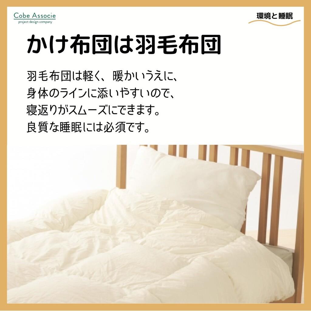 かけ布団は羽毛布団 羽毛布団は軽く、暖かいうえに、 身体のラインに添いやすいので、 寝返りがス...