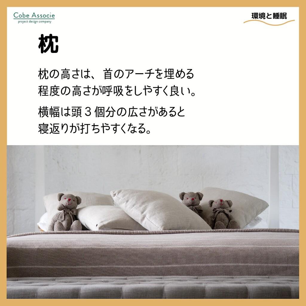 枕 枕の高さは、首のアーチを埋める 程度の高さが呼吸をしやすく良い。 横幅は頭3個分の広さがあ...