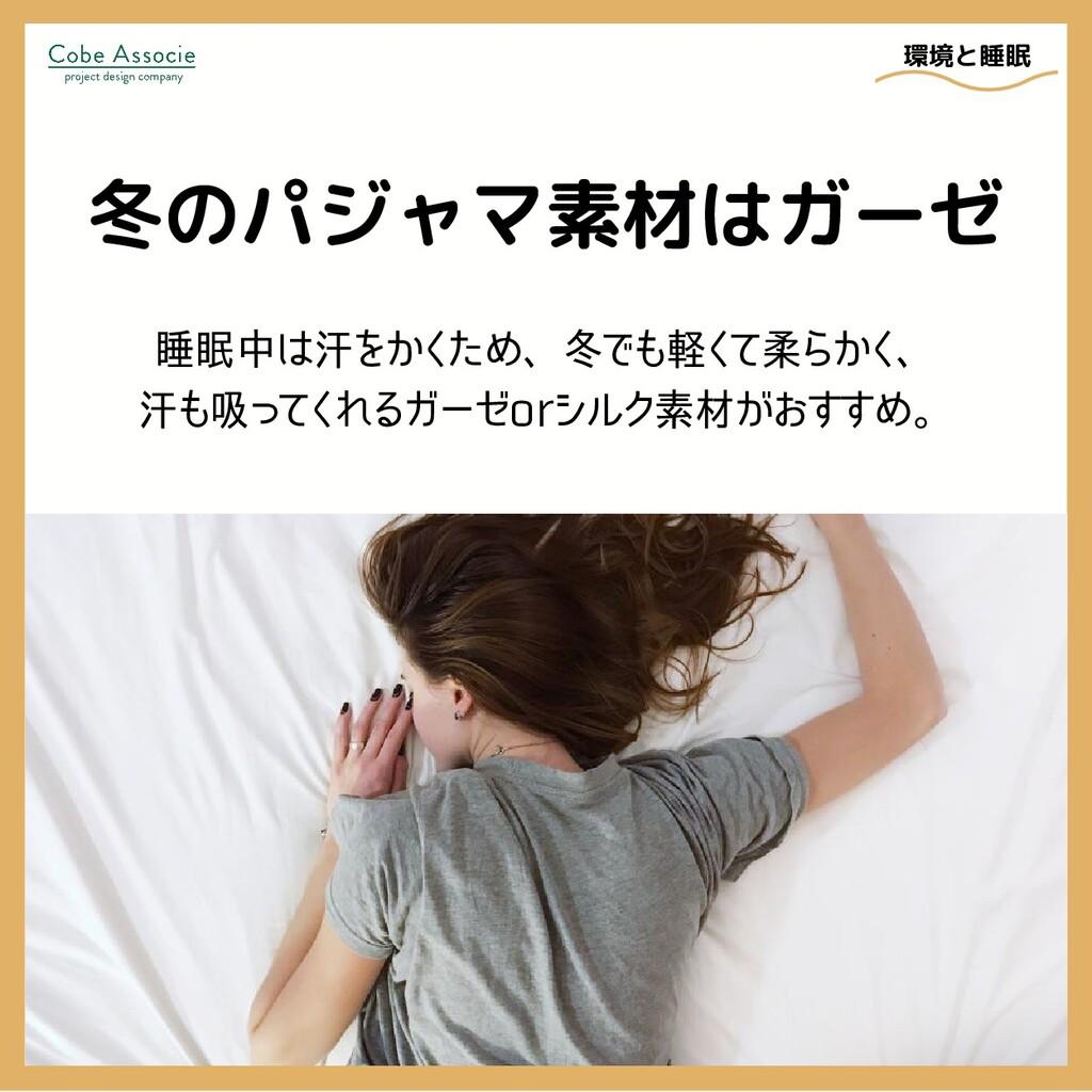 冬のパジャマ素材はガーゼ 睡眠中は汗をかくため、冬でも軽くて柔らかく、 汗も吸ってくれるガーゼ...