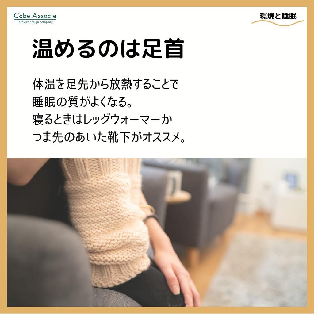 温めるのは足首 体温を足先から放熱することで 睡眠の質がよくなる。 寝るときはレッグウォーマー...