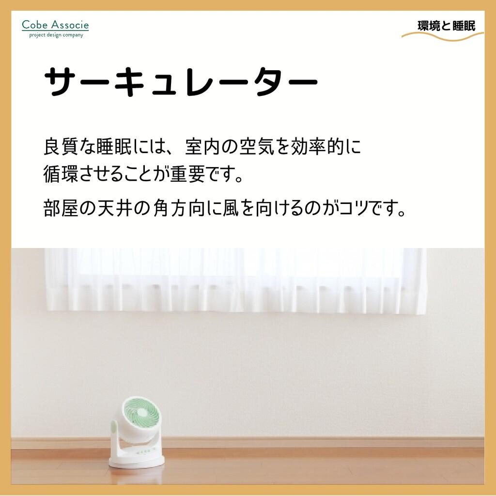 サーキュレーター 良質な睡眠には、室内の空気を効率的に 循環させることが重要です。 部屋の天井...