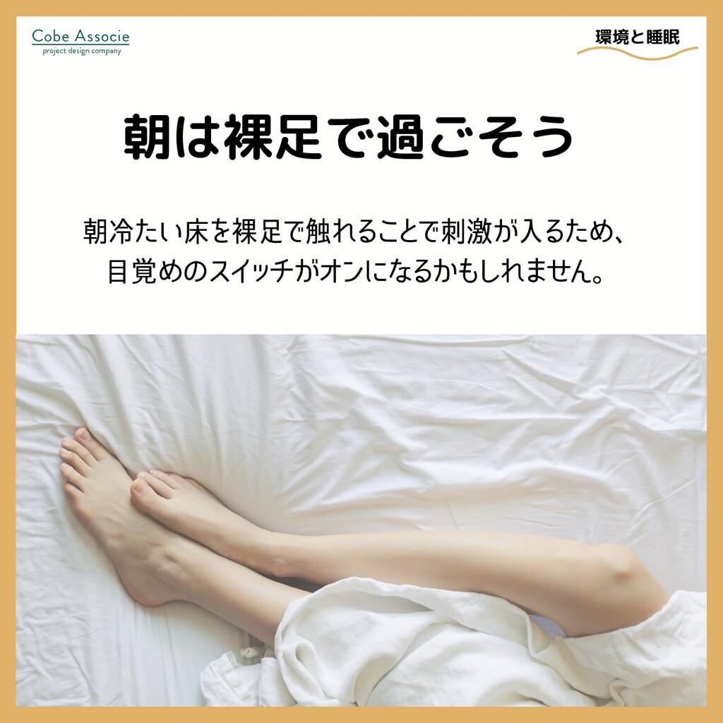 朝は裸足で過ごそう 朝冷たい床を裸足で触れることで刺激が入るため、 目覚めのスイッチがオンにな...