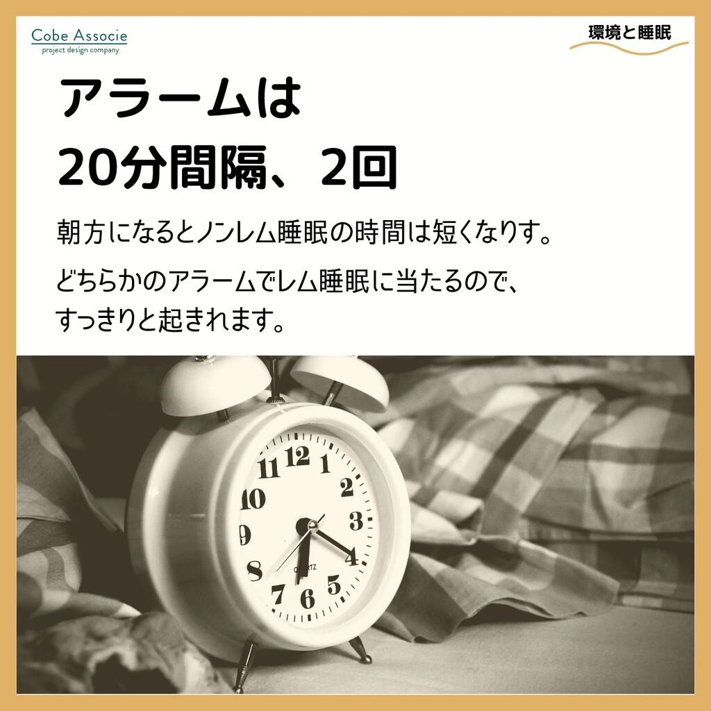 アラームは 20分間隔、2回 朝方になるとノンレム睡眠の時間は短くなりす。 どちらかのアラーム...