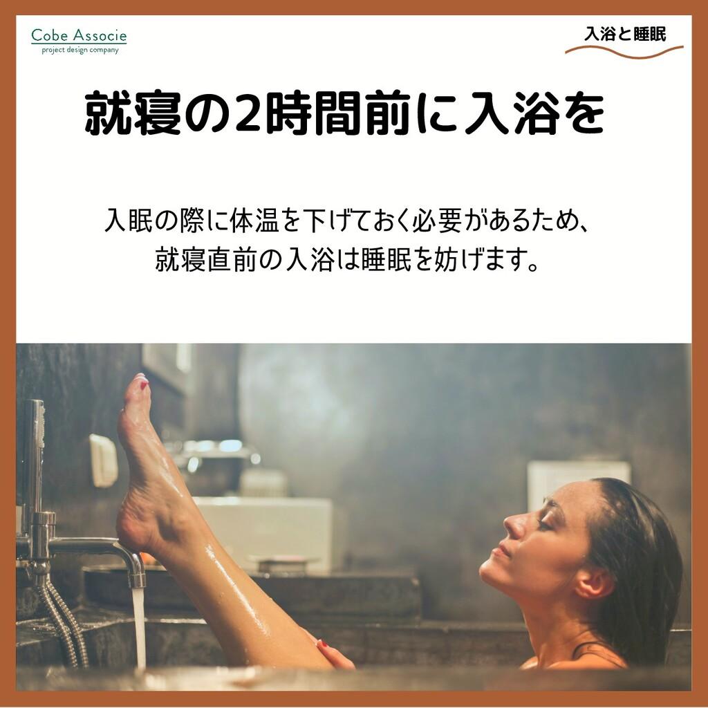 就寝の2時間前に入浴を 入眠の際に体温を下げておく必要があるため、 就寝直前の入浴は睡眠を妨げ...