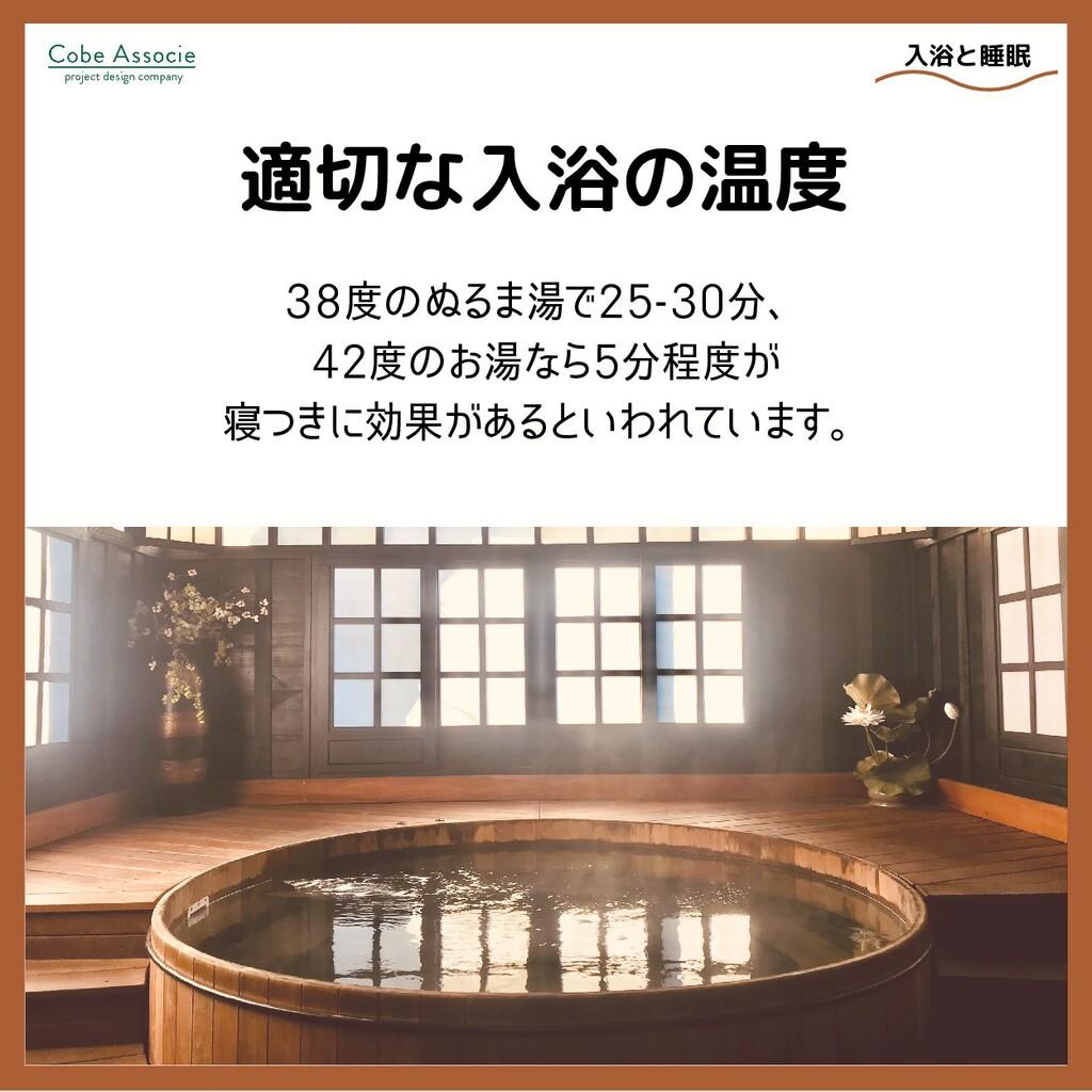 適切な入浴の温度 38度のぬるま湯で25-30分、 42度のお湯なら5分程度が 寝つきに効果が...
