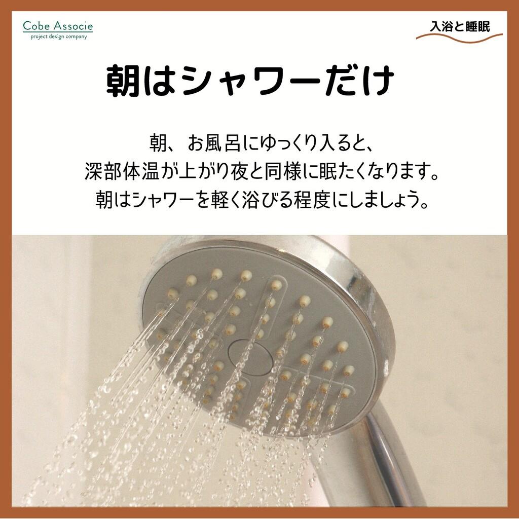 朝はシャワーだけ 朝、お風呂にゆっくり入ると、 深部体温が上がり夜と同様に眠たくなります。 朝...