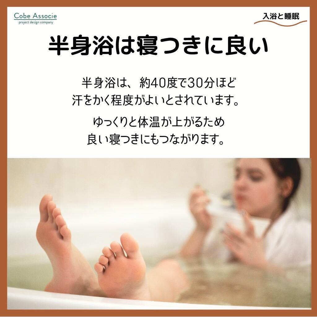 半身浴は寝つきに良い 半身浴は、約40度で30分ほど 汗をかく程度がよいとされています。 ゆっ...