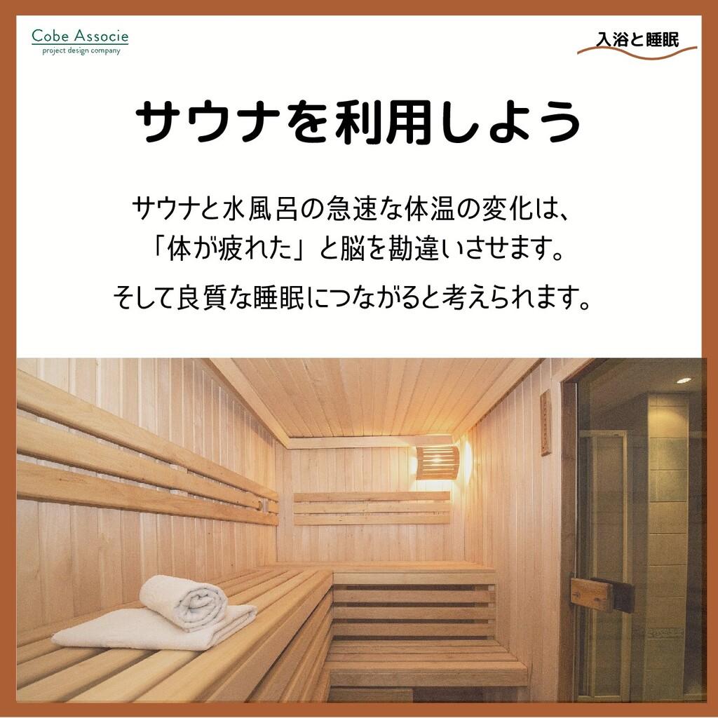 入浴と睡眠 サウナを利用しよう サウナと水風呂の急速な体温の変化は、 「体が疲れた」と脳を勘違...