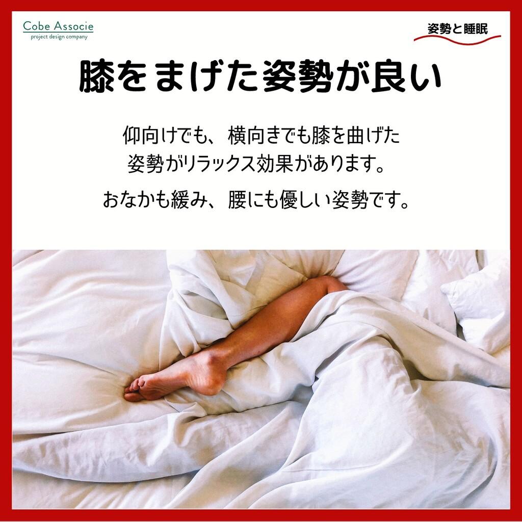 膝をまげた姿勢が良い 仰向けでも、横向きでも膝を曲げた 姿勢がリラックス効果があります。 おな...