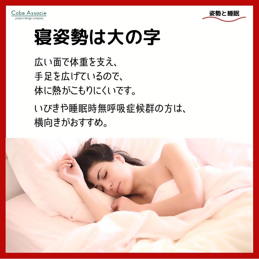 寝姿勢は大の字 広い面で体重を支え、 手足を広げているので、 体に熱がこもりにくいです。 いび...