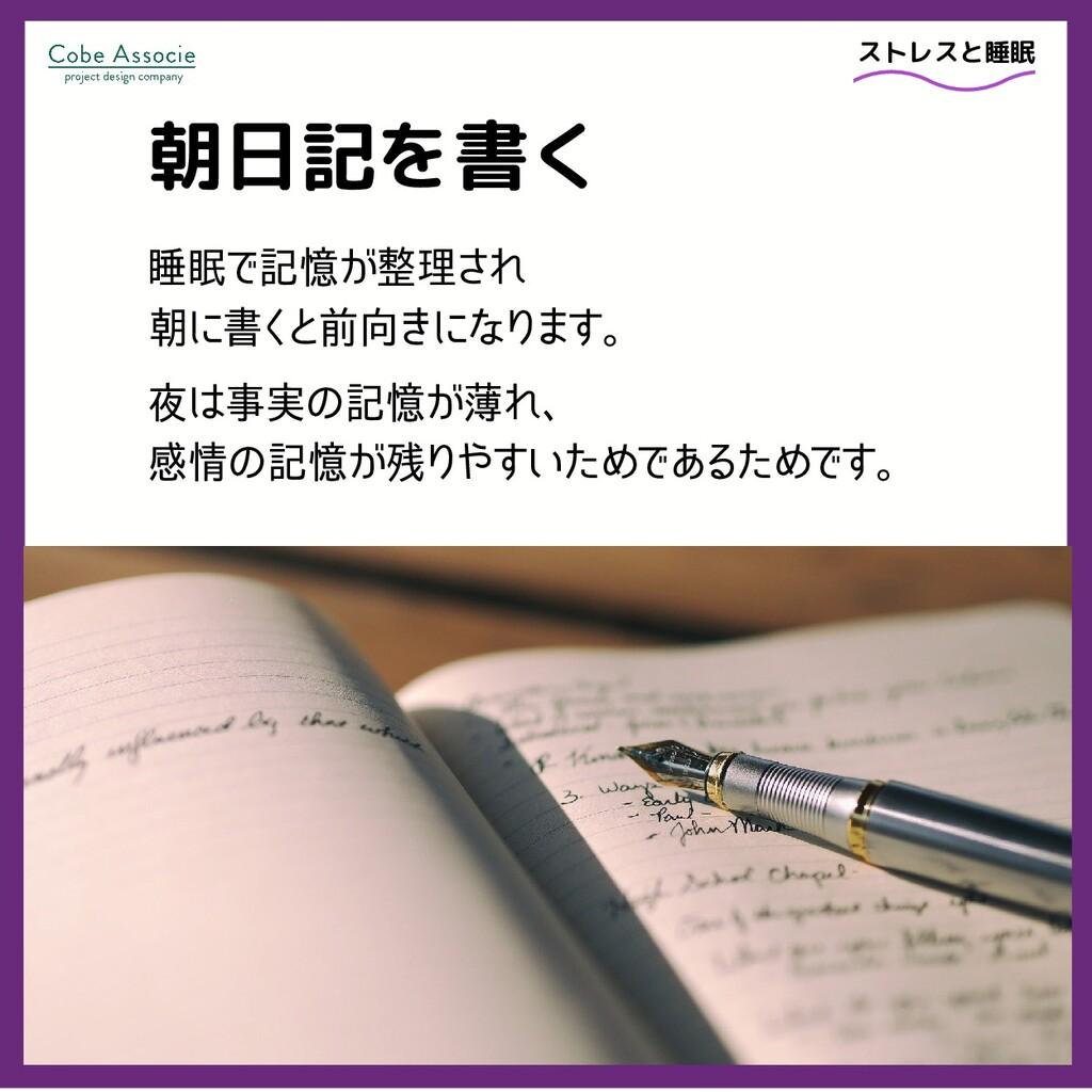朝日記を書く 睡眠で記憶が整理され 朝に書くと前向きになります。 夜は事実の記憶が薄れ、 感情...