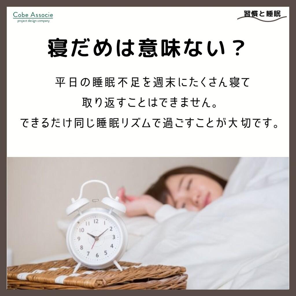 平日の睡眠不足を週末にたくさん寝て 取り返すことはできません。 できるだけ同じ睡眠リズムで過ご...