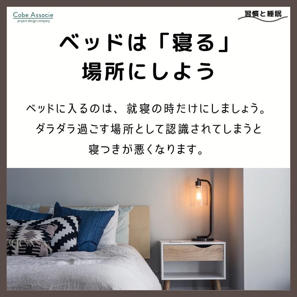 ベッドに入るのは、就寝の時だけにしましょう。 ダラダラ過ごす場所として認識されてしまうと 寝つ...