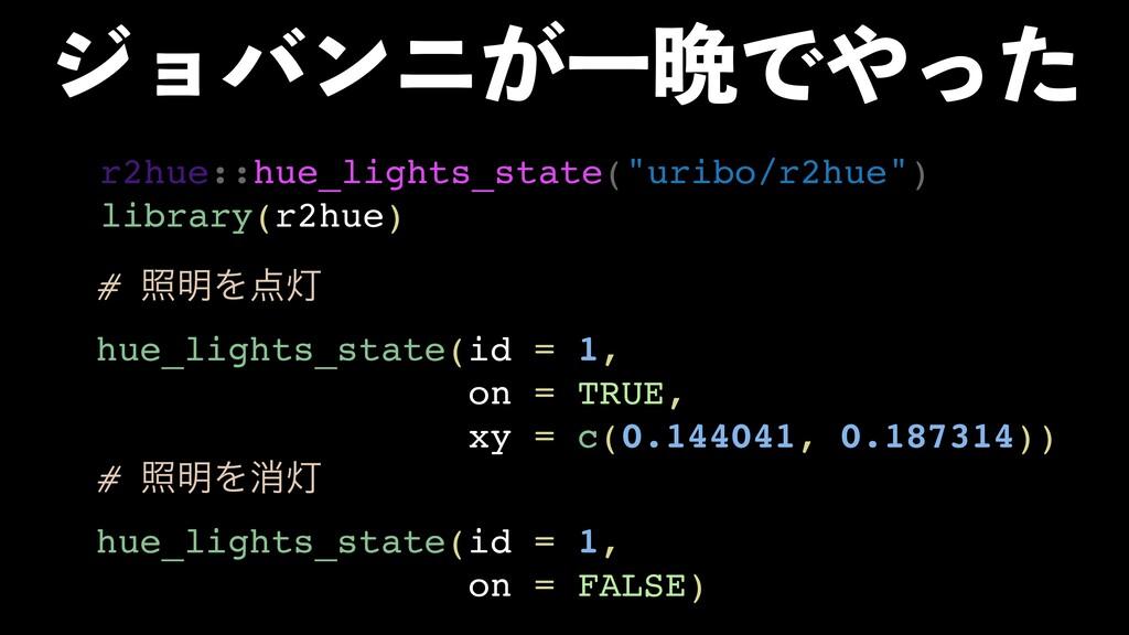 δϣόϯχ͕Ұ൩Ͱͬͨ # র໌Λ౮ hue_lights_state(id = 1,  ...
