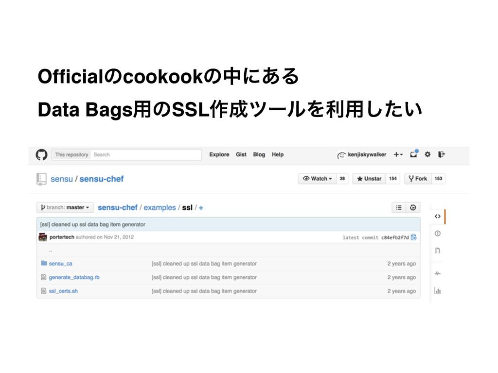 Officialͷcookookͷதʹ͋Δ! Data Bags༻ͷSSL࡞πʔϧΛར༻͍ͨ͠