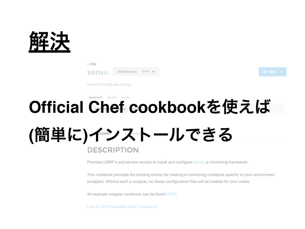 Official Chef cookbookΛ͑! (؆୯ʹ)ΠϯετʔϧͰ͖Δ! ղܾ!
