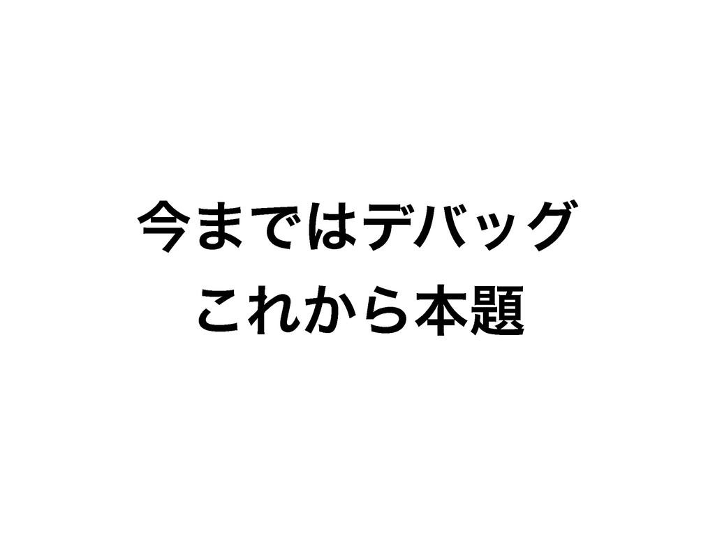 ࠓ·Ͱσόοά! ͜Ε͔Βຊ