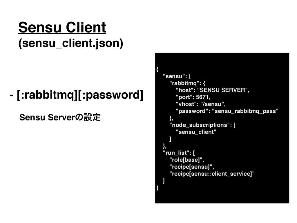 Sensu Client! (sensu_client.json) ! - [:rabbitm...