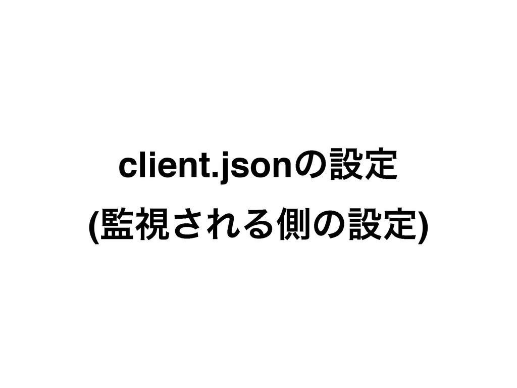 client.jsonͷઃఆ! (ࢹ͞ΕΔଆͷઃఆ)