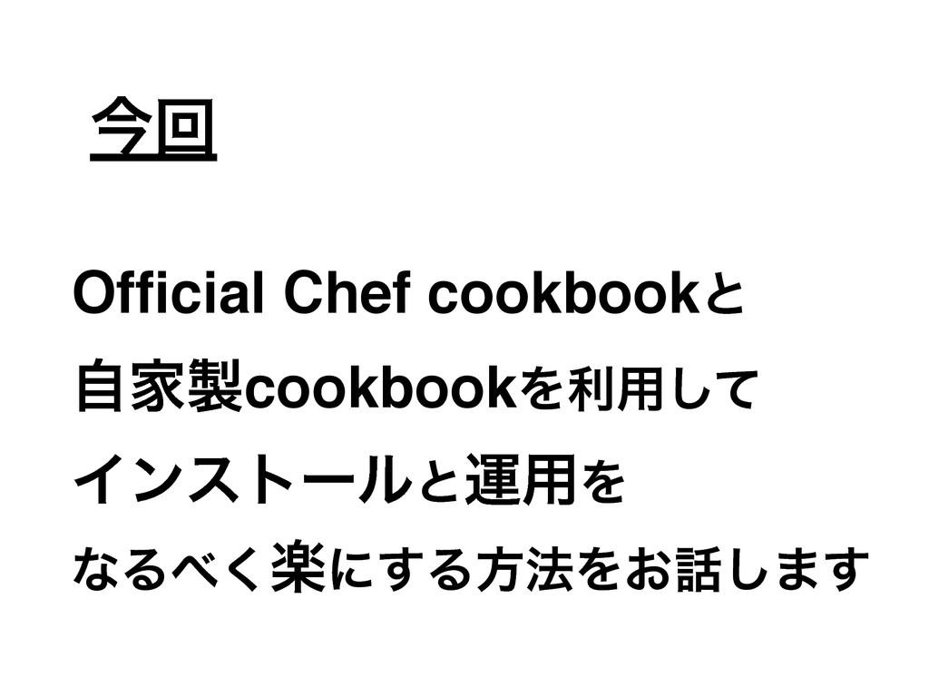 ! Official Chef cookbookͱ! ࣗՈcookbookΛར༻ͯ͠! Πϯε...
