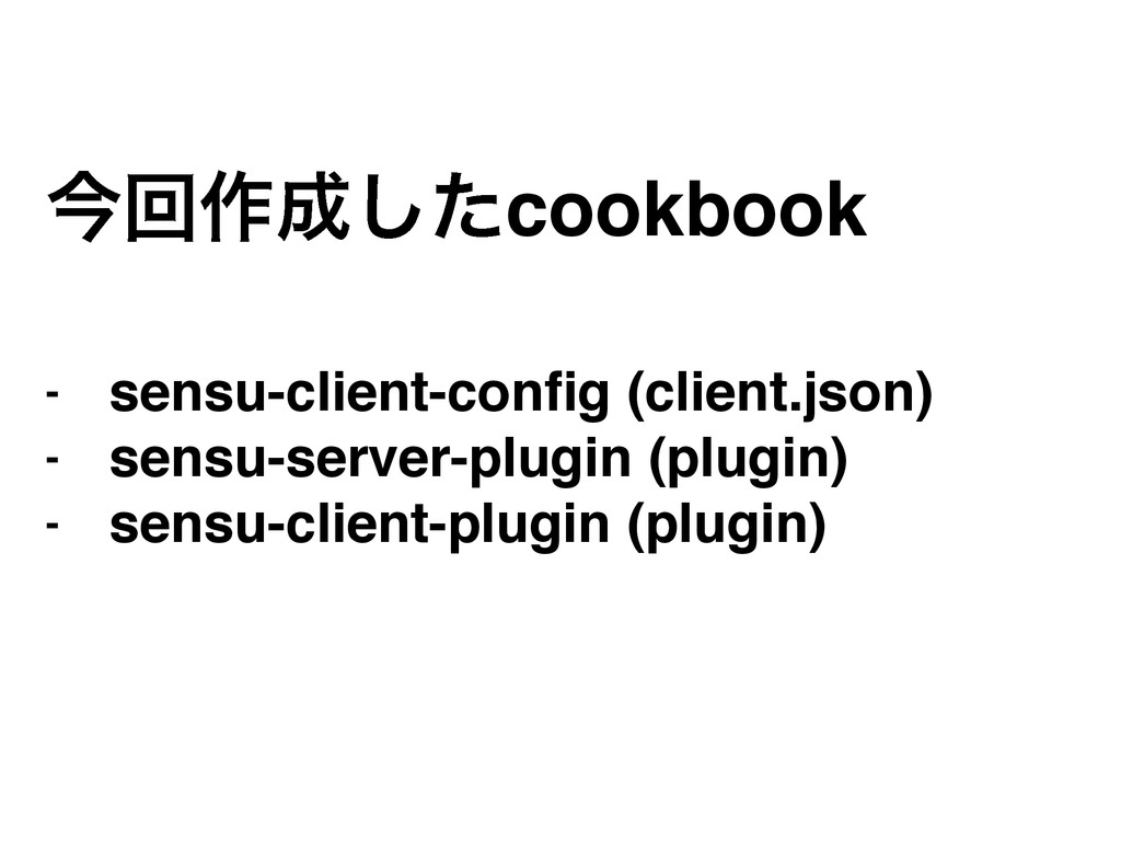 ࠓճ࡞ͨ͠cookbook! ! - sensu-client-config (client....