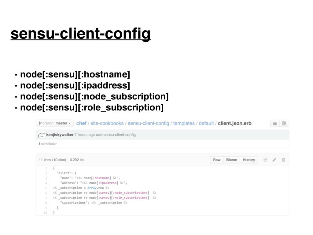 sensu-client-config - node[:sensu][:hostname]! -...