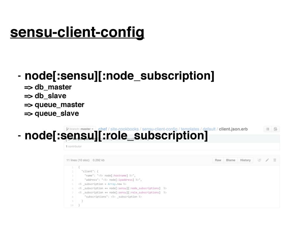 sensu-client-config - node[:sensu][:node_subscri...