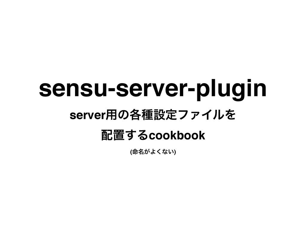 sensu-server-plugin server༻ͷ֤छઃఆϑΝΠϧΛ! ஔ͢Δcook...