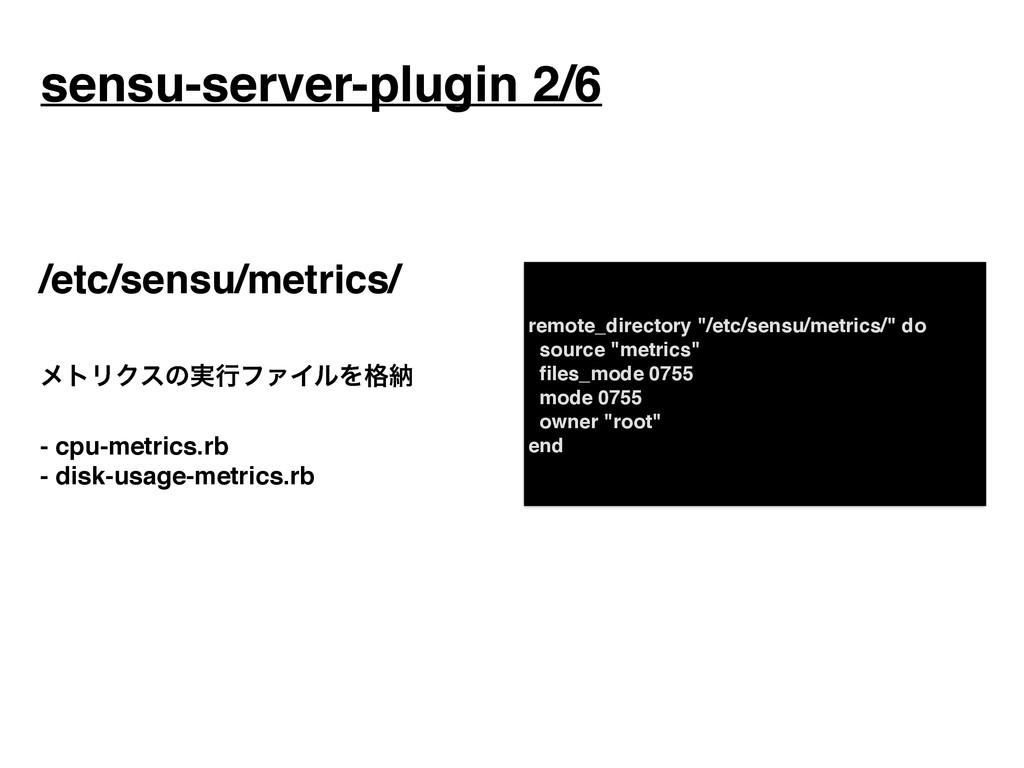 """sensu-server-plugin 2/6 remote_directory """"/etc/..."""