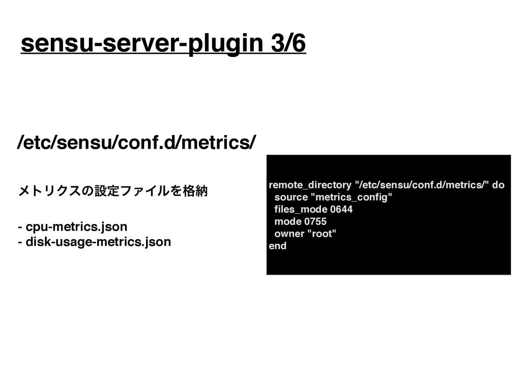 """sensu-server-plugin 3/6 remote_directory """"/etc/..."""