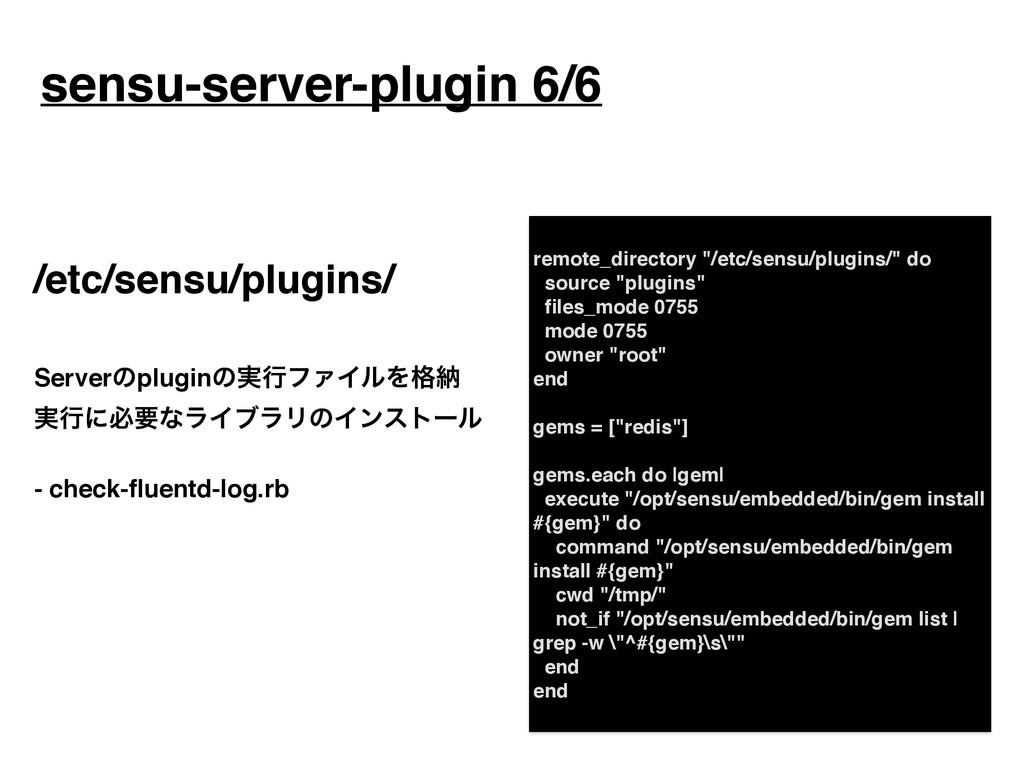 """sensu-server-plugin 6/6 remote_directory """"/etc/..."""
