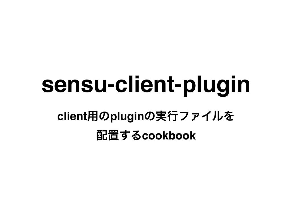 sensu-client-plugin client༻ͷpluginͷ࣮ߦϑΝΠϧΛ! ஔ͢...