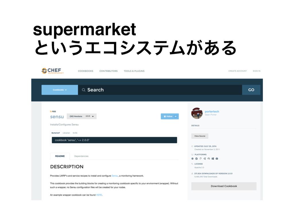 supermarket ! ͱ͍͏ΤίγεςϜ͕͋Δ!